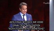 Εσύ αυτήν την Ελλάδα θέλεις; ΒΟΜΒΑ ΜΗΤΣΟΤΑΚΗ! ΔΕΝ ΕΙΝΑΙ ΦΤΩΧΟΙ με 300 ευρώ!Είναι που δεν έχουν ΚΟΥΛΤΟΥΡΑ ΑΠΟΤΑΜΙΕΥΣΗΣ....