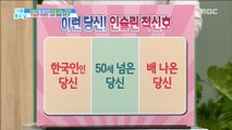 [HEALTH] WARNING! If this is the case, check your blood glucose level!,기분 좋은 날20190329