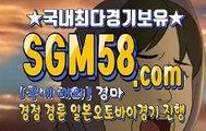 실경마사이트 SGM 58 . 시오엠 ꅓ