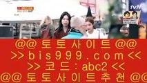 ✅온라인프로토✅    ✅온라인토토 -- (  bis999.com  ☆ 코드>>abc2 ☆ ) -- 온라인토토 실제토토사이트 pc토토✅    ✅온라인프로토✅