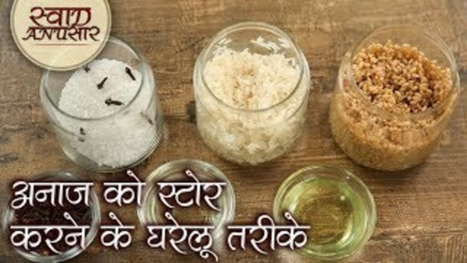अनाज को स्टोर करने के घरेलू तरीके - How To Store Rice, Wheat And Sugar For Long Time - Toral