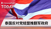 ChinesePod Today: Thailand's Opposition Party Forms Coalition (simp. characters)