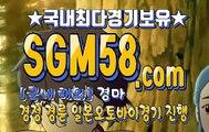 실경마사이트 SGM 58 . 시오엠 ꆵ