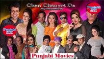 New Funny Punjabi Stage drama 2019(iftikhar thakur, naseem vikky, nasir chanioti, zafrikhan, sohail ahmed, nargis, khushbu, deedar,) 1004