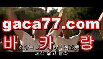 ✅우리카지노계열✅바카라사이트☑추천ઔ- ( Ε禁【 gaca77 。CoM 】銅) -바카라검증업체 바카라스토리 슬롯사이트☑ 인터넷카지노사이트☑ 우리카지노사이트☑ ✅우리카지노계열✅