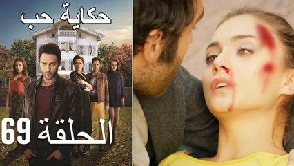 حكاية حب - الحلقة 69 - Hikayat Hob