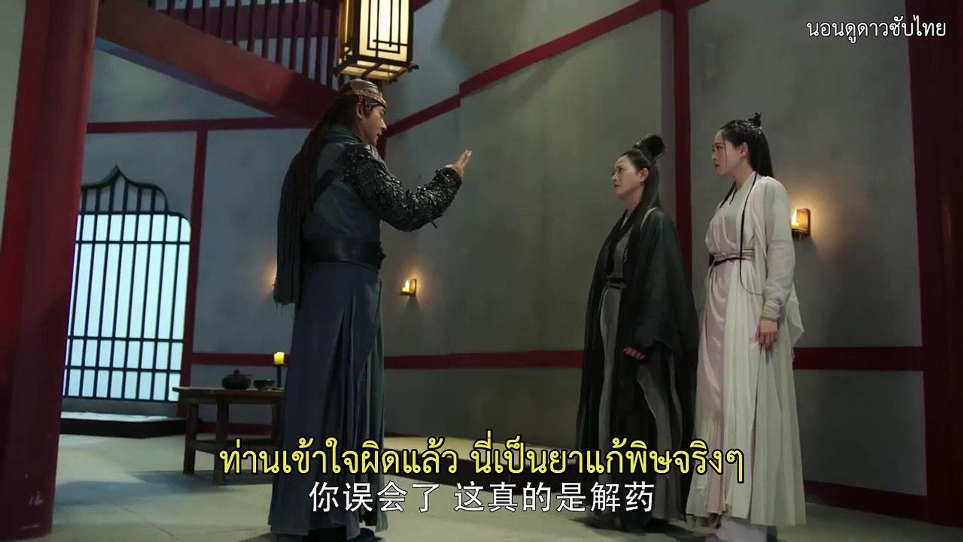ดาบมังกรหยก2019 ซับไทย ตอนที่ 30