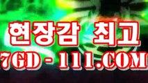 바카라게임ヰ 온라인 카지노 바카라게임 사이트 ❝『『 7GD-111.CΦ Μ 』』❞ 바카라 잘하는법  ヰ바카라게임