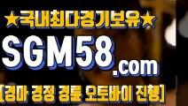 검빛사이트 ♂ ∋ SGM 58. CoM ∋ =/● 고배당경마예상지