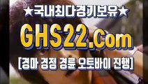 마토구매사이트 Щ (GHS22 . COM) ▣ 경마센터표