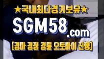 실시간경마사이트주소 ♠ ∋SGM 58 . COM ∋ ♣ 고배당경마예상지
