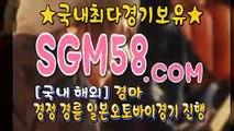 실경마사이트 ⊙ SGM 58. 시오엠 Χ