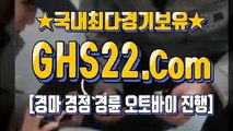 일본경마사이트주소 ◆ GHS 22 . COM ⇒ 경정사이트주소