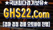스크린경마사이트추천 ▼ GHS22.시오엠 η 국내경마사이트