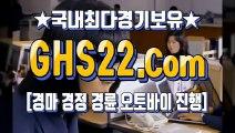 한국경마사이트 η (GHS22 . COM) ⇔ 한국경마사이트