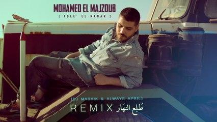 Mohamed El Majzoub - Tole' El Nahar