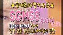 금요경마사이트 ζ SGM58.시오엠 ョ