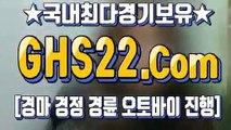 스크린경마사이트주소 ㅱ GHS22 쩜 컴 ∮ 인터넷경정사이트