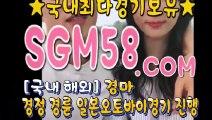 일본경마사이트주소 ♤ SGM58 . COM η