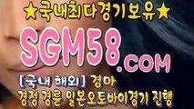 실경마사이트 つ ∬ SGM 58. 시오엠 ∬ Χ