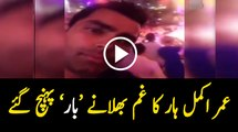 Umar Akmal Partying In Dubai When The Team Is In The Hotel