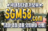 실경마사이트 SGM 58 . 시오엠 ꄩ