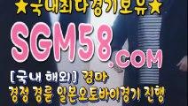스크린경마사이트주소 ☎ §∽ S G M 5 8 쩜컴 ∽§ こ
