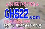 실시간경마사이트 ᐹ  GHS 22 . 시오엠