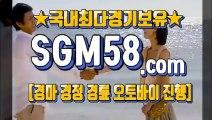 인터넷국내경마 ♤ 「SGM 58. CoM」 ♠ 고배당경마예상지