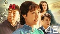 【超清】《正阳门下小女人》第42集 蒋雯丽/倪大红/田海蓉