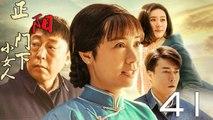 【超清】《正阳门下小女人》第41集 蒋雯丽/倪大红/田海蓉
