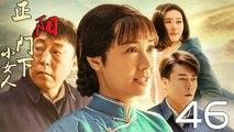 【超清】《正阳门下小女人》第46集 蒋雯丽/倪大红/田海蓉