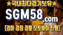 일본경마사이트주소 £ 『SGM58.COM』 £ 인터넷경정사이트