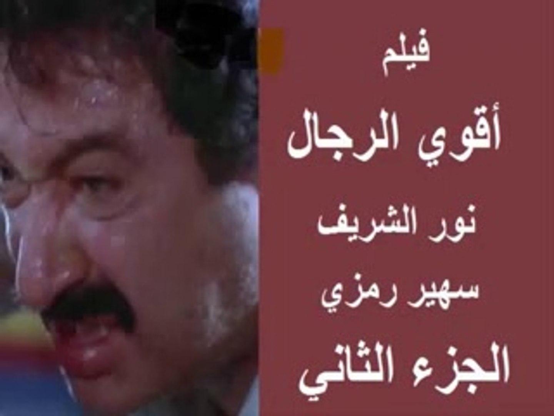 فيلم أقوي الرجال سهير رمزي نور الشريف الجزء الثاني