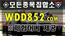 스크린경마사이트乄 WDD852 .COM