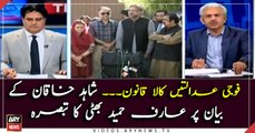Arif Hameed Bhatti on Shahid Khaqan Abbasi's statement against military courts