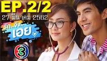 รักจังเอย EP.2_2(ตอนที่2)ย้อนหลัง วันที่ 27 มีนาคม 2562 _ รักจังเอย EP.2_2(ตอนที่2)ย้อนหลัง วันที่ 27 มีนาคม 2562 - Dailymotion Video