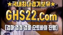 토요경마 ≡ (GHS 22. 시오엠) ♧ 한국경마사이트주소