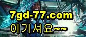 【생중계카지노】인터넷카지노-[[[ねね 7gd-77.com ねね]]인터넷바카라【생중계카지노】