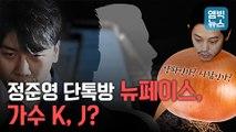 """[엠빅뉴스] """"정준영 단톡방"""", 새로 밝혀진 의혹과 사실들"""