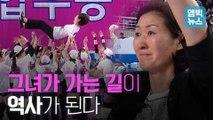 [엠빅뉴스] '통합 우승' 이끈 박미희 감독, 눈물의 인터뷰