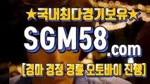 온라인경마사이트주소 ☎ 『SGM58.시오엠』 £ 인터넷금요경마