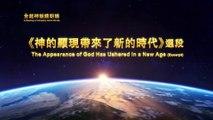 全能神話語朗誦《神的顯現帶來新的時代》(選段)