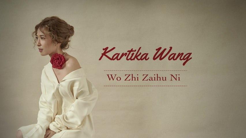 Kartika Wang - Wo Zhi Zaihu Ni