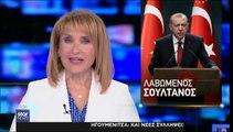 """""""Λαβωμένος  ο Σουλτάνος από τις δημοτικές εκλογές στην Τουρκία. Έχασε Άγκυρα, Σμύρνη & Κωνσταντινούπολη"""""""