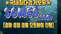 온라인경마사이트주소 ♂ ∋ SGM 58. 시오엠 ∋ ⊙ 일본경마