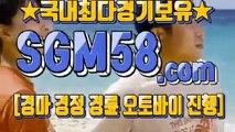 국내경마 ◎ 「SGM58 . COM」 ▩ 경정사이트주소