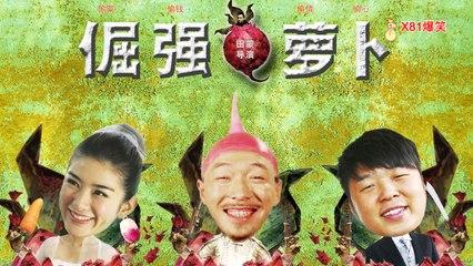 【Movie】Radish Warrior Engsub | 倔强萝卜(Bo Huang, Yi Huang,Haitao Du,Shuliang Ma,Xiaolei Huang)
