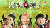 【Movie】Radish Warrior Engsub   倔强萝卜(Bo Huang, Yi Huang,Haitao Du,Shuliang Ma,Xiaolei Huang)