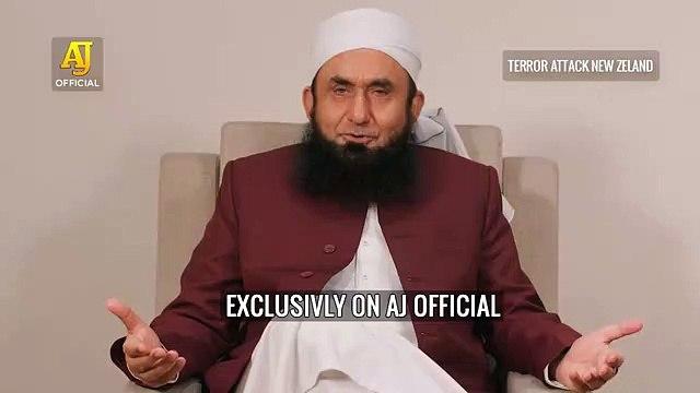 New Zealand - Terrorism & Islam | اھم بیان جاری | Molana Tariq Jameel Latest Baya